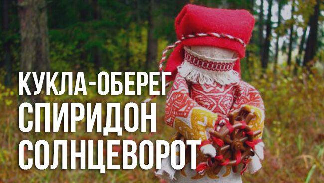 кукла-оберег Спиридон Солнцеворот