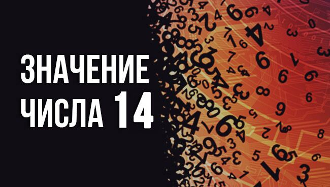 Значение числа 14 в нумерологии