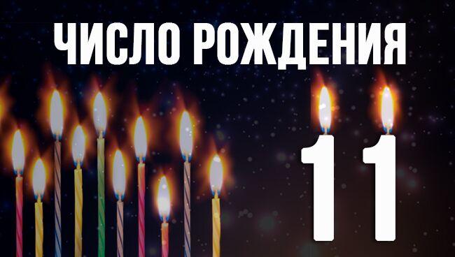 Значение числа 11 по дате рождения в нумерологии