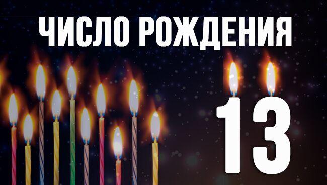 Значение числа рождения 13
