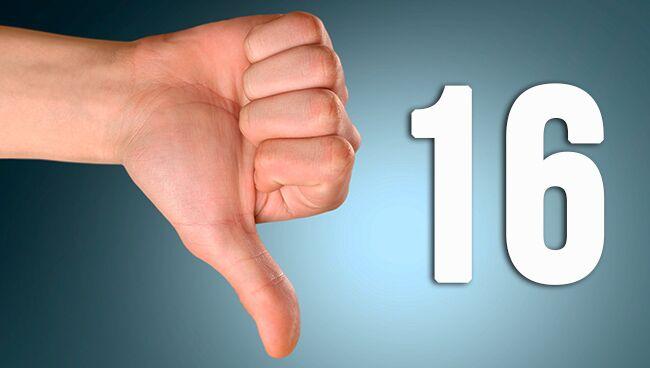 негативное значение числа рождения 16