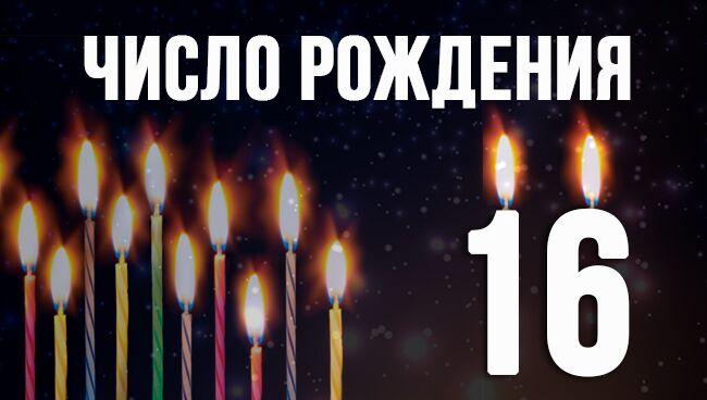 16 — число рождения