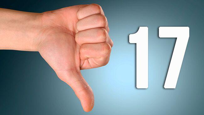 негативные проявления числа рождения 17