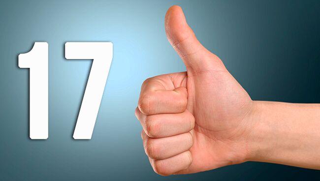 Положительные значения 17 по нумерологии