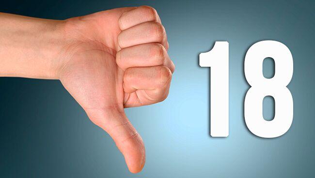 о негативном значении числа рождения 18