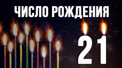 Число рождения 21