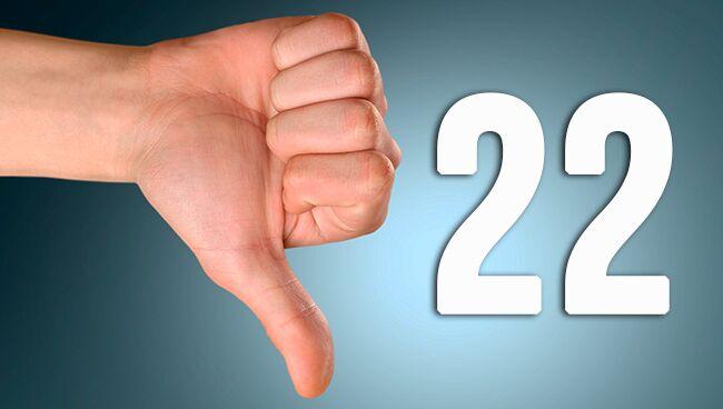 Негативное значение числа рождения 22