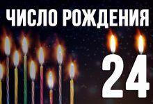 значение числа 24 в нумерологии