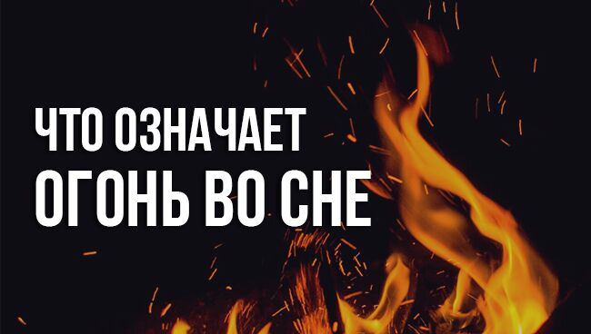 сонник про огонь
