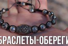 браслеты-обереги