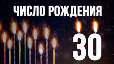 что означает число 30 в дате рождения