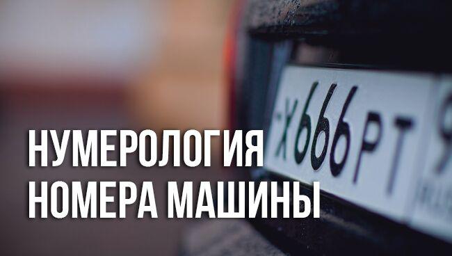 нумерология автомобильных номеров