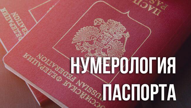 нумерологии паспорта