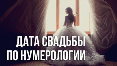 Дата свадьбы по нумерологии