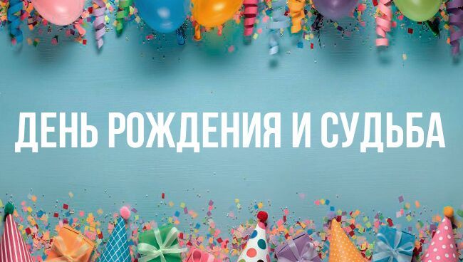 День рождения и судьба