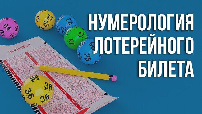 Нумерология лотерейного билета