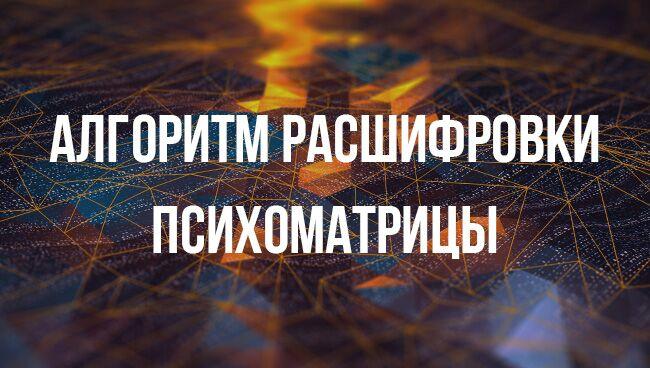 Алгоритм расшифровки психоматрицы