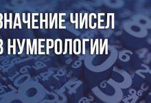 значении чисел в нумерологии