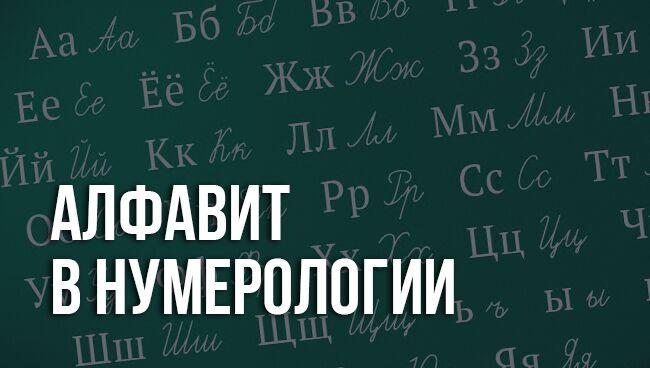 алфавит в нумерологии