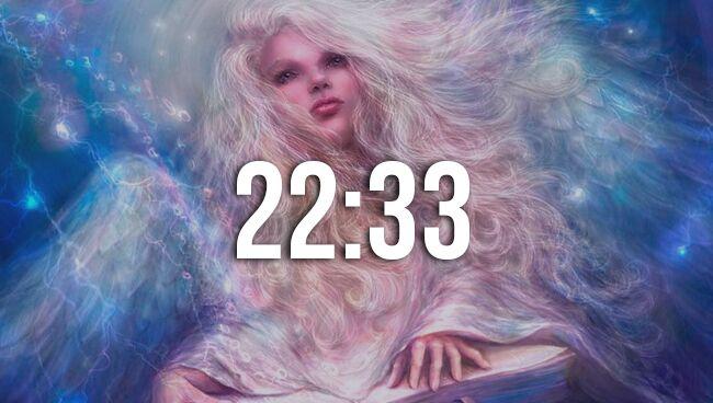 Значение комбинации 22:33 на часах по ангельской нумерологии