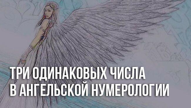 Значение одинаковых цифр в ангельской нумерологии