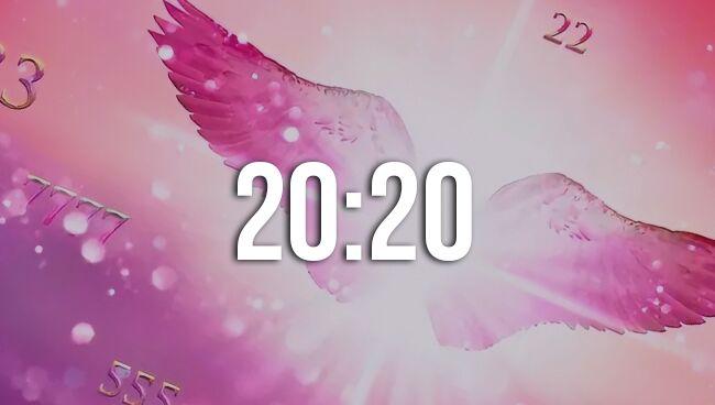 20:20 на часах. Ангельская нумерология значение