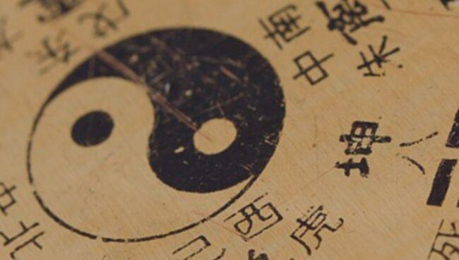 Гадание на ближайшее будущее по И-Цзин
