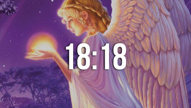 Именно такое значение имеет комбинация 18:18 на часах в ангельской нумерологии