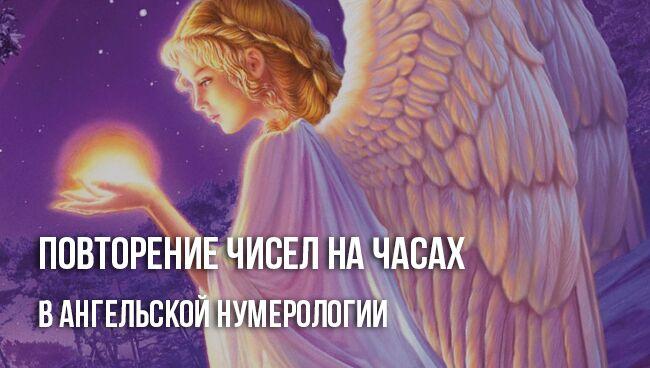 Числа на часах в ангельской нумерологии