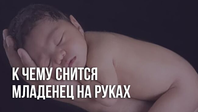 К чему снится младенец на руках