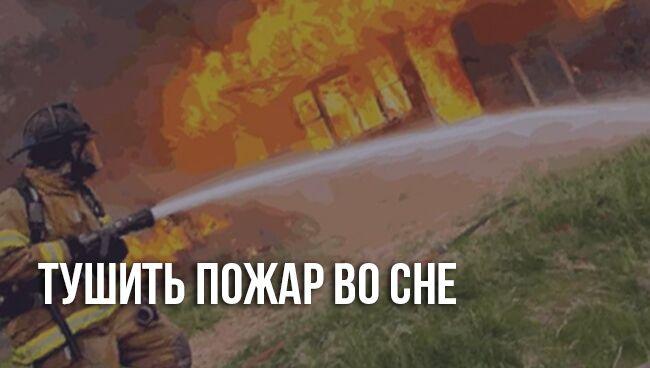 Сонник: тушить пожар