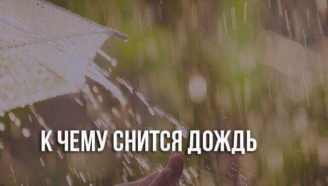 Дождь во сне к чему снится