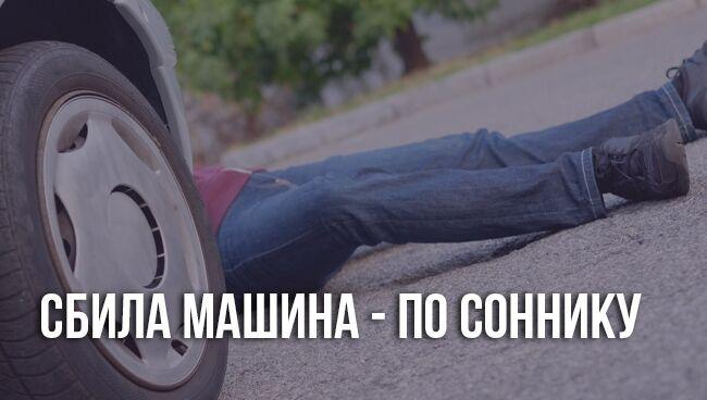 Сонник: сбила машина