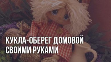 Кукла-оберег домовой