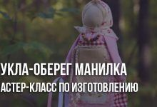 Манилка кукла-оберег