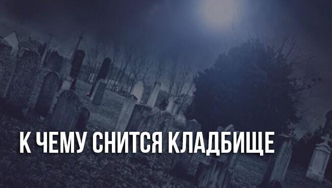 Приснилось кладбище и могилы
