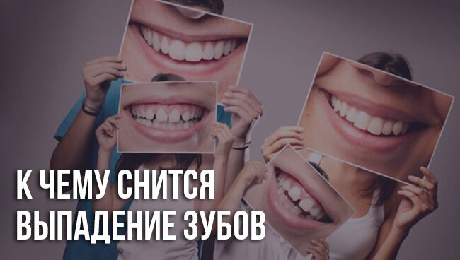 Что означает сон, когда выпадают зубы