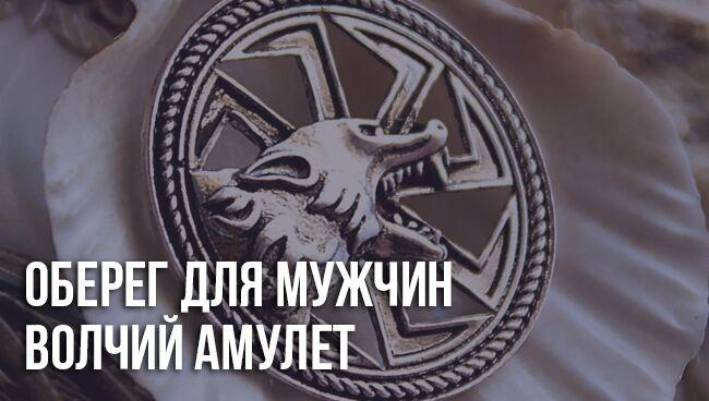 Амулет Волк - значение