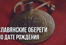 Cлавянские обереги по дате рождения