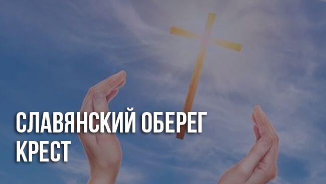 Cлавянский оберег Крест: значение, история, применение