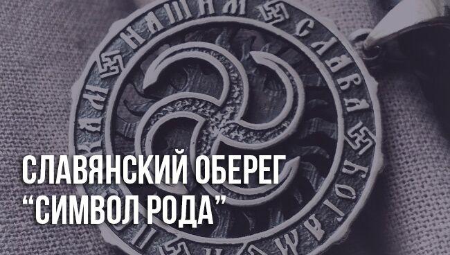 Символ рода: славянский оберег