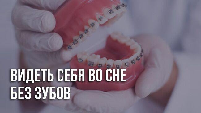 Увидеть себя во сне без зубов