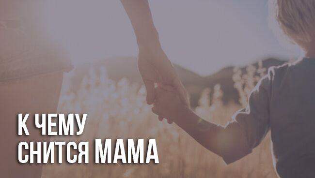 К чему снится мама