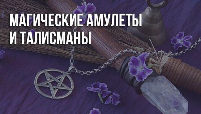 Магические амулеты и талисманы