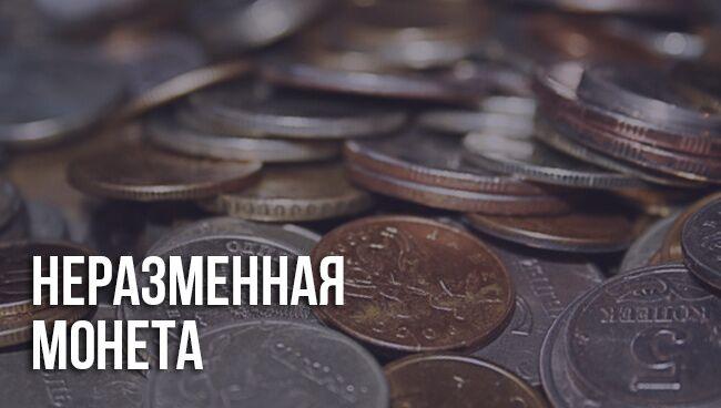 Неразменная монета: как сделать