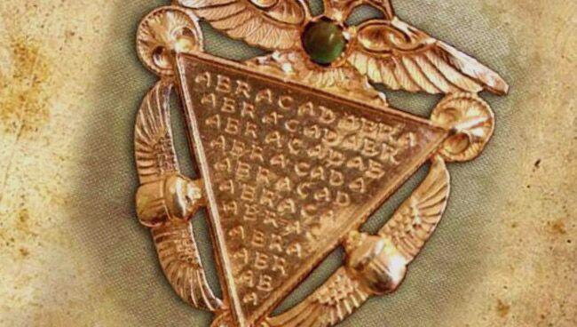 Абракадабра - алхимические амулеты