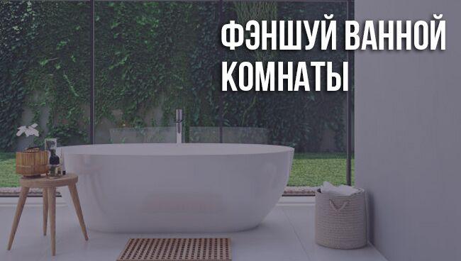 Ванная по фэншуй