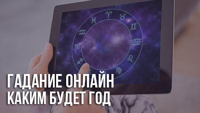 Астрологический прогноз на год онлайн по дате рождения