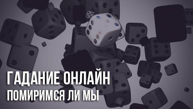 Гадание на кубиках онлайн бесплатно: помиримся ли мы
