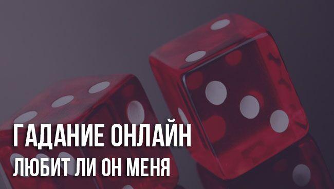 Кубики - Любит ли он меня